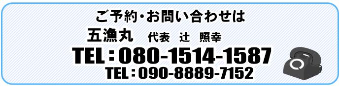 ご予約・お問い合わせは「五漁丸 代表:辻照幸」080-1514-1587
